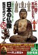 日本の仏像 鑑賞のポイント50 仏像めぐりをもっと楽しむ! この一冊で本当にわかる!