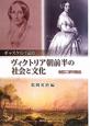 ヴィクトリア朝前半の社会と文化 ギャスケルで読む 生誕二百年記念