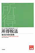 所得税法 個別計算問題集 税理士試験受験対策シリーズ 2011