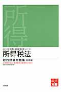 所得税法 総合計算問題集 基礎編 税理士試験受験対策シリーズ 2011