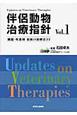 伴侶動物治療指針 臓器・疾患別 最新の治療法33(1)