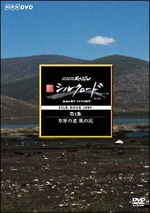 新シルクロード 特別版 第3集 草原の道 風の民