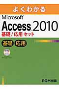 よくわかる Microsoft Access2010 基礎/応用セット CD-ROM付