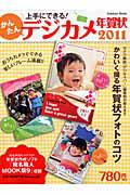 デジカメ年賀 かんたん 上手にできる! CD-ROM付 2011