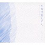 m-flo(トリビュート)『空気のおんがく』