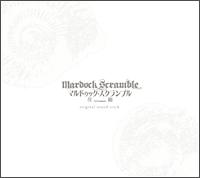 マルドゥック・スクランブル 第一部 圧縮 サウンドトラックアルバム