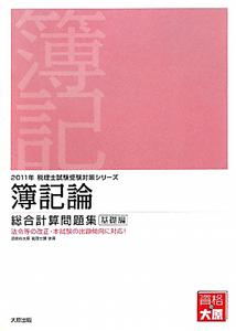 簿記論 総合計算問題集 基礎編 税理士試験受験対策シリーズ 2011