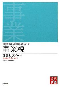 事業税 理論サブノート 税理士試験受験対策シリーズ 2011