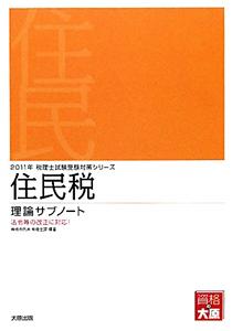住民税 理論サブノート 税理士試験受験対策シリーズ 2011