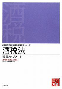 酒税法 理論サブノート 税理士試験受験対策シリーズ 2011