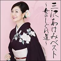三沢あけみベスト~女のしぐれ道~