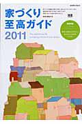 家づくり至高ガイド 2011
