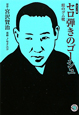 セロ弾きのゴーシュ・蛙のゴム靴<コミック版> MANGA BUNGOシリーズ