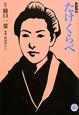 たけくらべ<コミック版> MANGA BUNGOシリーズ