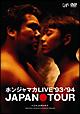 ホンジャマカLIVE'93-'94 JAPAN TOUR