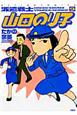 派遣戦士山田のり子 (9)