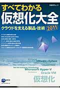 すべてわかる 仮想化大全 クラウドを支える製品・技術 2011