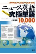 ニュース英語 究極単語-きわめたん-10000