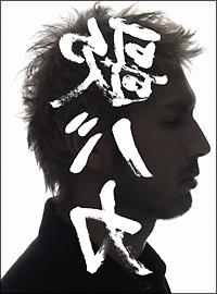 "Ken Hirai 15th Anniversary c/w Collection '95-'10 ""裏 歌バカ"""