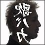 "Ken Hirai 15th Anniversary c/w Collection '95-'10 ""裏 歌バカ""(通常盤)"