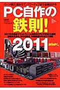 PC自作の鉄則! 2011