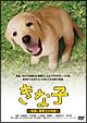 きな子〜見習い警察犬の物語〜