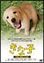 きな子〜見習い警察犬の物語〜[DB-0461][DVD]