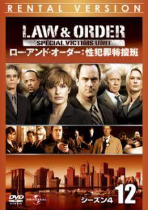 Law & Order 性犯罪特捜班 シーズン4