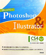 CGリテラシー Photoshop&Illustrator CS4 for Windows CS3・CS5対応