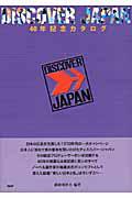 藤岡和賀夫『DISCOVER JAPAN 40年記念カタログ(仮)』