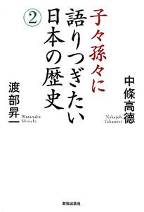 子々孫々に語りつぎたい日本の歴史