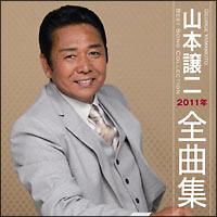 2011年全曲集