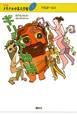 ギリシア神話 少年少女世界文学館<21世紀版>1