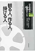 観る人、作る人、掛ける人 日本映画は生きている3