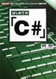 はじめての「C#」 無料の「Visual Studio2010Expr