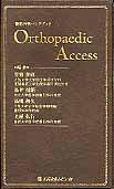 整形外科ハンドブック Orthopaedic Acces