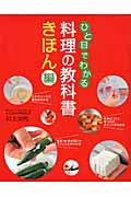 ひと目でわかる 料理の教科書きほん編