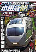 小田急電鉄 完全データ DVD BOOK