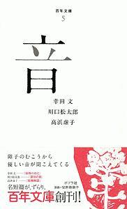 『音』川口松太郎