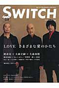 SWITCH 28-11 特集:LOVE さまざまな愛のかたち 麿赤兒×大森立嗣×大森南朋