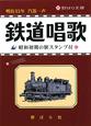 鉄道唱歌 昭和初期の駅スタンプ付 明治33年 汽笛一声