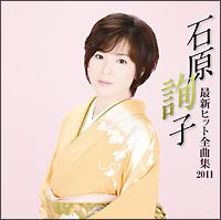 最新ヒット全曲集2011