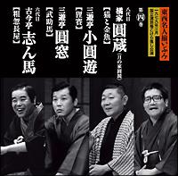 東西名人揃いぶみ第四巻 八代目圓蔵/小圓遊/圓窓/六代目志ん馬