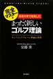 筑波大学で誕生した まったく新しいゴルフ理論 コンバインドプレーン理論の習得 完全マスター編