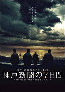 阪神・淡路大震災から15年 神戸新聞の7日間~命と向き合った被災記者たちの闘い~