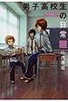 男子高校生の日常 (3)