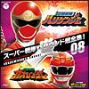 スーパー戦隊VSサウンド超全集!(8) 「忍風戦隊ハリケンジャーVSガオレンジャー」