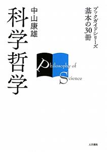 科学哲学 ブックガイドシリーズ基本の30冊