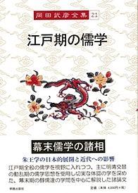 江戸期の儒学