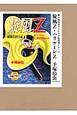 旋風Z・ハリケーンZ 手塚治虫オリジナル版復刻シリーズ